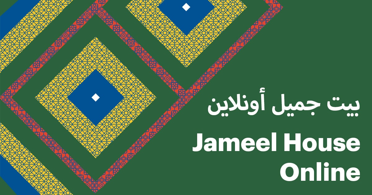 Art Jameel